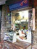 Cellphone repair kiosk, Colaba, Mumbai.jpg