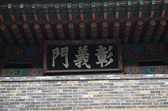 Changuimun - Changuimun Signboard, Seoul, Korea