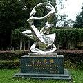 Chengdu University of Technology - panoramio.jpg