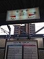 Chihaya Station Sign 2.jpg