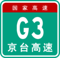 China Expwy G3 sign with name.png