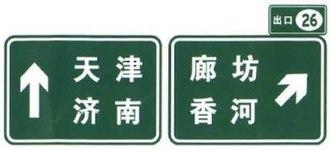 Road signs in China - Image: China road sign 路 52b