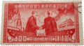Chinese stamp 1950.png