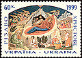 Christmas Stamp of Ukraine 1999 2.jpg