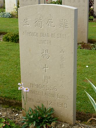 Chinese diaspora in France - A tomb in the WWI Chinese cemetery at Noyelles-sur-Mer