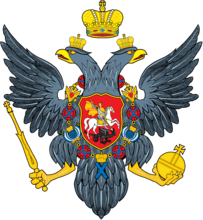 CoA of Russian Empire (1730).png