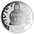 Coin of Ukraine Askold A.jpg
