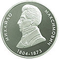 Coin of Ukraine Maksymovych R.jpg