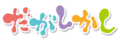 Dagashi Kashi logo.png