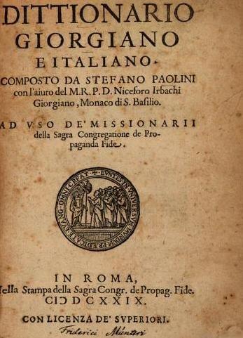 Dittionario Giorgiano e Italiano
