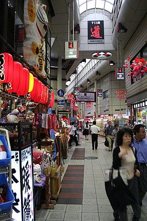 Namba - Doguyasuji, a shopping arcade in Namba