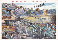Eight Route Army in Shanxi.jpg