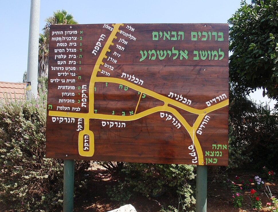 Elishama entrance