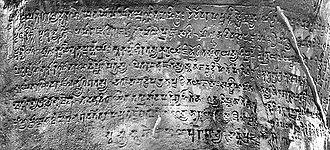 Toramana - The Eran boar inscription.