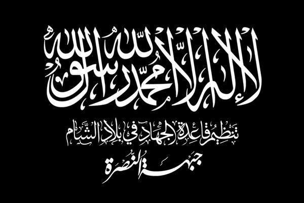 """Flag of Tanzim Qaidat al-Jihad fi Bilad al-Sham - Jabhat al-Nusra (""""Organization of Jihad's Base in the Levant - Victory Front"""") used from April 2013 to July 2016"""
