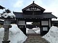 Gate of Enkoji Temple in winter 20150123.JPG