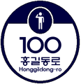 Government and Public Offices for Building Numbering in South Korea (Shelter for lost children)(Example 3).png