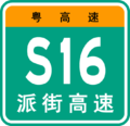 Guangdong Expwy S16 sign with name.png