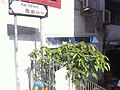 HK 上環 Sheung Wan 太平山街 Tai Ping Shan Street Sai Street sign Jan-2012.jpg