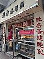 HK 堅尼地城 Kennedy Town 卑路乍街 Belcher's Street Cheung Heung Bakery restaurant October 2019 SS2 20.jpg
