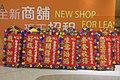 HK 粉嶺 Fanling 逸峯廣場 Green Code Plaza MCL 粉嶺戲院 Cinema greeting signs night 馬適路 Ma Sik Road March 2017 IX1 (7).jpg