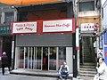 HK Central Gilman's Bazaar 機利文新街 shop 08 Mamma Mia Caffe Pizza Take Away Upstair hair salon.jpg