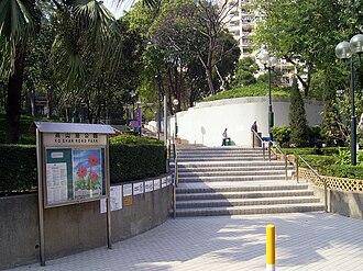 Ko Shan Road Park - Entrance of Ko Shan Road Park along Ko Shan Road