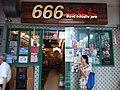 HK SYP Sai Ying Pun Des Voeux Road West shop 666 Boat Noodle Pro August 2018 SSG.jpg