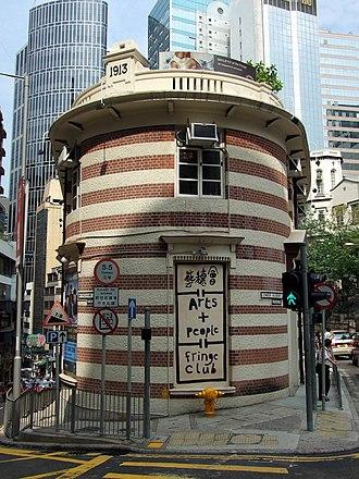 Old Dairy Farm Depot - Image: HK The Fringe Club