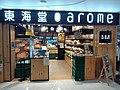 HK WC 灣仔 Wan Chai 軒尼詩道 308 Hennessy Road 集成中心 C C Wu Building shop Arome Bakery September 2020 SS2 01.jpg
