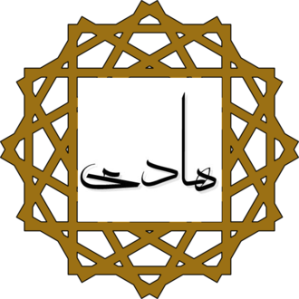 Ali al-Hadi - Image: Hadi aa