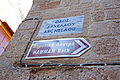 Hammam Baths sign, Rhodes 2010.jpg