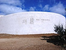 Harel Brigade Memorial in Jerusalem-18.JPG