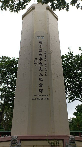 Haw Par Villa - Memorial dedicated to the Aw brothers' parents.