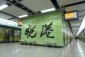Hiu Kong Station IN 2012.JPG