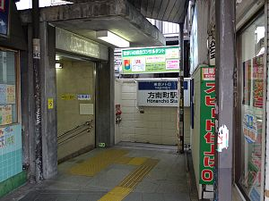 Hōnanchō Station - Image: Honancho No.2 exit 20110403