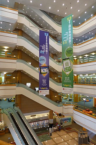 Hong Kong Central Library - Atrium of the library