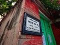 House of Acharya Satyendra Nath Bose.jpg