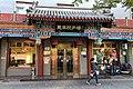 Huifeng Dumpling Restaurant (20201023145330).jpg