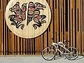 Indigenous Art and Bicycle outside Kwanlin Dun Community Centre - Whitehorse - Yukon Territory - Canada.jpg