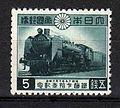 Japan sl stamp.JPG