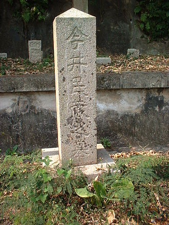 Japanese people in Hong Kong - A traditional Japanese grave marker in Hong Kong Cemetery, Happy Valley