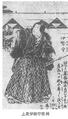 Kamiizumi-Isenokami-Hidetsuna-(Kamiizumi-Nobutsuna).png