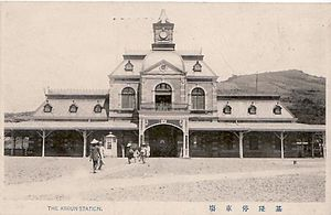 Keelung Station - The third-generation Keelung Station, opened in 1908.