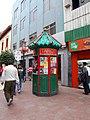 Kiosko de tarot en barrio chino de lima - panoramio.jpg