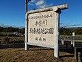 Kiso River Fuso Green Park(2).jpg