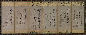 近衛信尹 - ウィキペディアより引用
