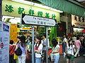 Kowloon Fa Yuen Street.jpg