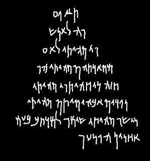 Pul-i-Darunteh Aramaic inscription