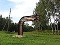 Leliūnų sen., Lithuania - panoramio (1).jpg